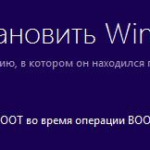 Ошибка обновления до Windows 10 — WindowsUpdate_C1900101 и WindowsUpdate_dt000