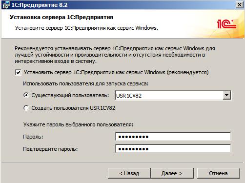 Администрирование серверов 1с предприятия 8.2 запрашивает пароль