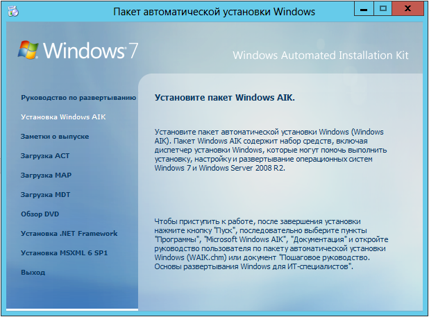 Windows AIK Setup