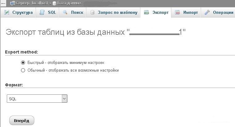 beget.ru phpmyadmin