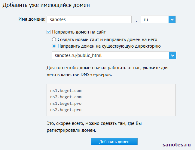 Как сделать сервер на домене 826