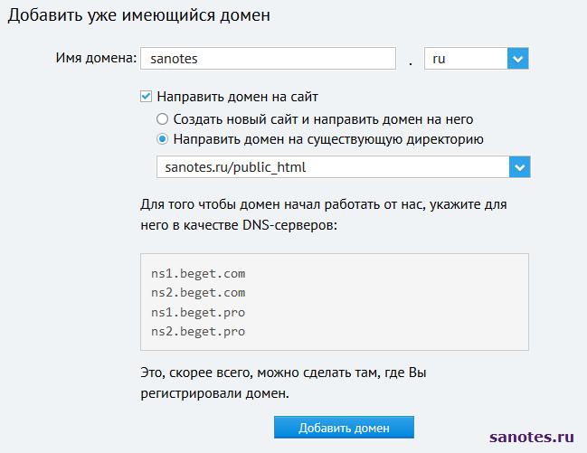 beget.ru new domain
