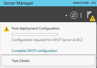 dhcp_server_configure_dc2