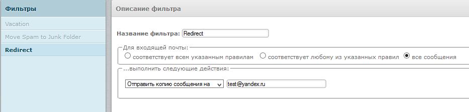 iRedMail - фильтр перенаправления почты