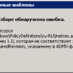 При разборе обнаружена ошибка. Файл ресурса C:\windows\PolicyDifinitions\ru-RU\inetres.adml…