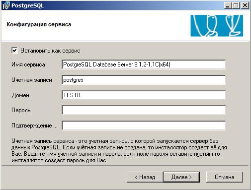 установка postgresql на windows