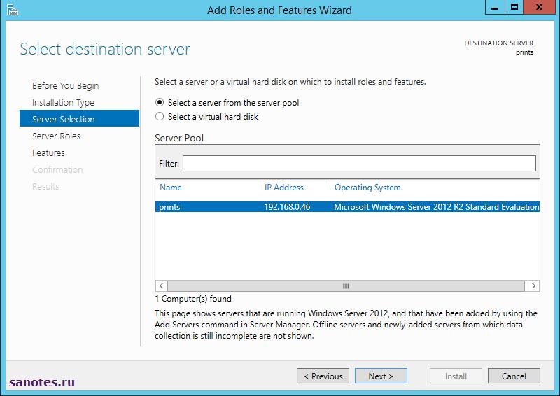 Служба печати Windows Server. Настройка и обслуживание