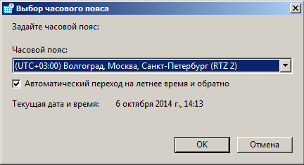 Russian Time Zone 2 - 2014