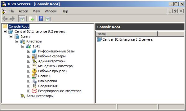 Центральный сервер 1С Предприятия