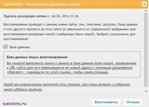 UpdraftPlus_database_restore