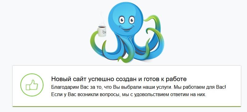 beget.ru new site