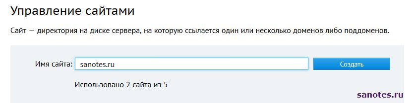 beget.ru_new_site