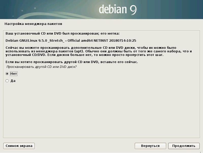 debian-install-apt-install-ext-cd