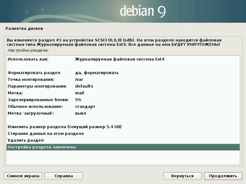 debian-install-ext4-disk2-var-mail
