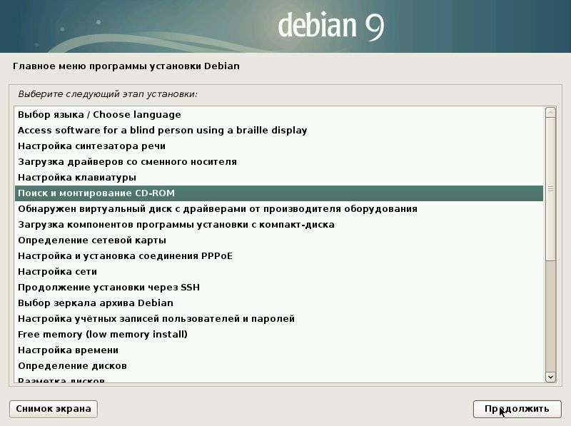 debian-install-extend-mail-menu