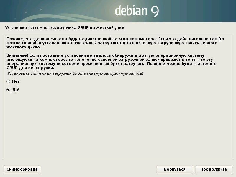 debian-install-grub-install-mbr