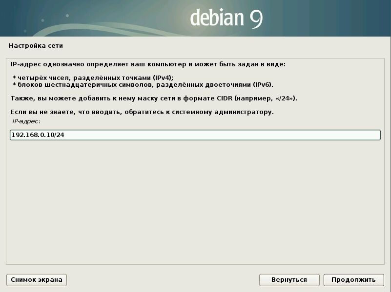 debian-install-ip-address