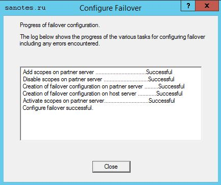 dhcp_failover_finish