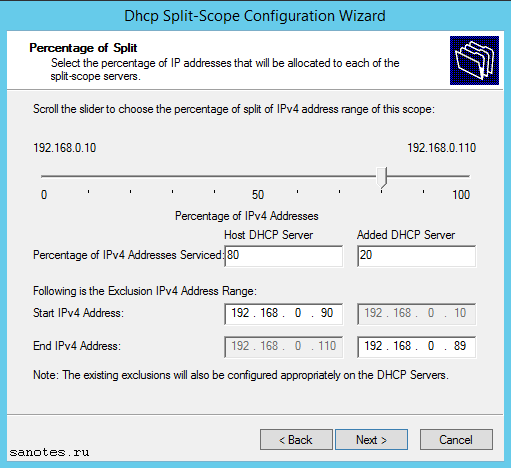 dhcp_split_scope_configuration
