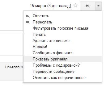 Gmail Test SPF и DKIM