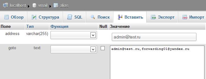 iRedMail-phpmyadmin - перенаправление почты