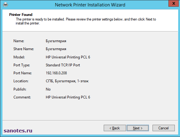 print-server-printer-found