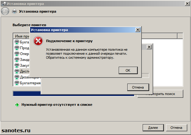 print-server-сonnect-to-printer-error
