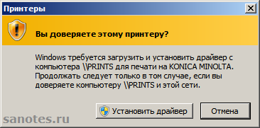 print-server-trust-printer