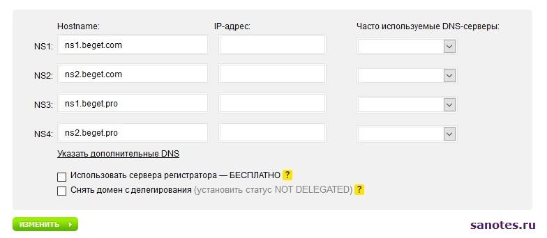 reg.ru ns servers