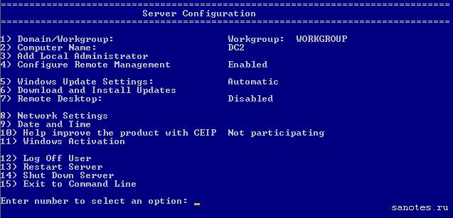 server_core_sconfig